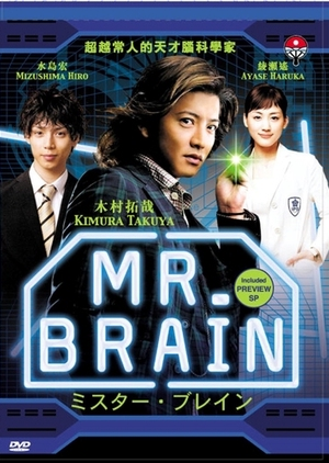 image of drama Mr Brain [JDRAMA]